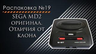 Розпакування №19. Sega MD2 Оригінал. Відмінності від клону.