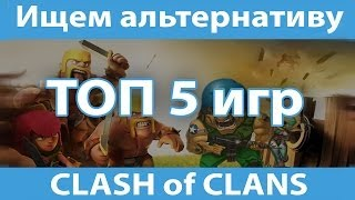 обзор игр Clash of Clans, Castle Clash, Junge Heat и др. для iOS и Android