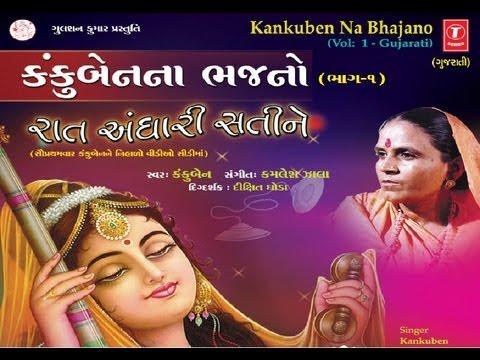 Mharo Man Lago Phakir Mein Gujarati Bhajan By Kankuben [Full Song] I Kankuben Na Bhajano - Vol.1