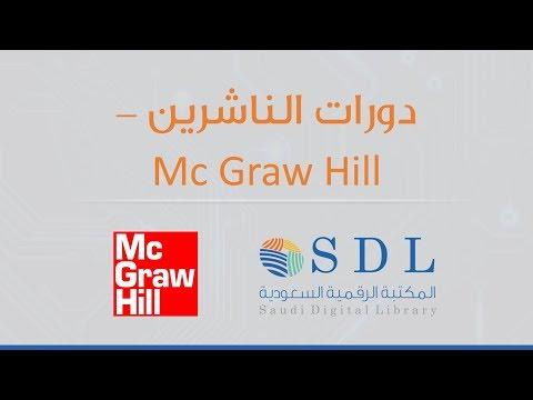 """قاعدة """" McGraw Hill """" الطبية - تدريب على طريقة الاستخدام"""