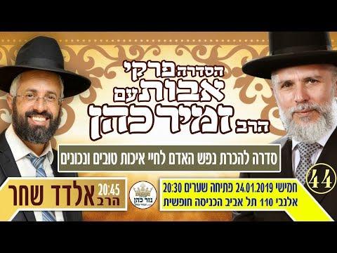 פרקי אבות חלק 44 HD הרב זמיר כהן במסרים לחיים HD