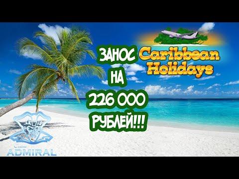 СУПЕР ЗАНОС НА 226 000 РУБЛЕЙ В КАЗИНО АДМИРАЛ 888!!!