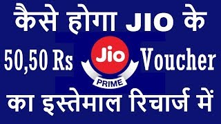 How to use jio voucher   How to redeem jio 8 voucher   How to use jio 50 rs voucher