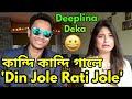 কান্দি কান্দি গালে 'Din Jole Rati jole' Deeplina deka য়ে ? Funny Round 😂. Interview