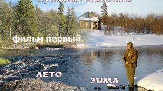 Кольский полуостров. Путевые заметки. Фильм 1. ЛЕТО
