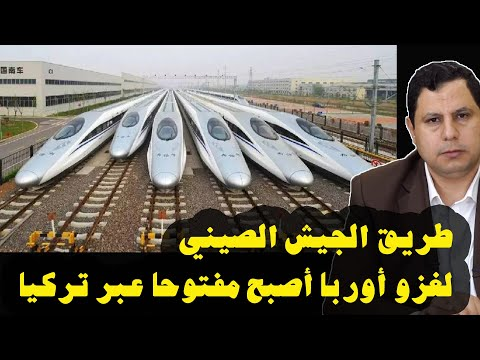 طريق الجيش الصيني لغزو أوربا أصبح مفتوحا.. أول قطار ينطلق من تركيا لبكين