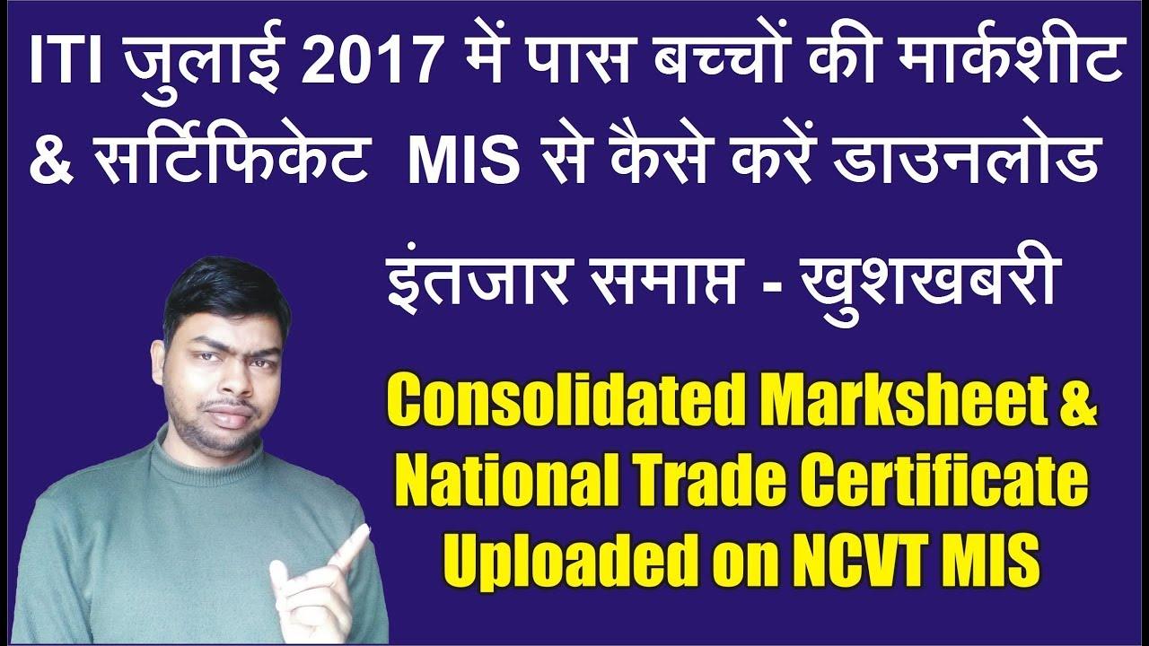 July 2017 Iti Pass Students Consolidated Marksheet National Trade