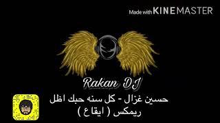 حسين غزال - كل سنه حبك اظل 2017 ريمكس ( ايقاع )