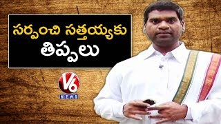Bithiri Sathi Over Sarpanch Troubles On New Schemes | Conversation With Radha | Teenmaar News | V6