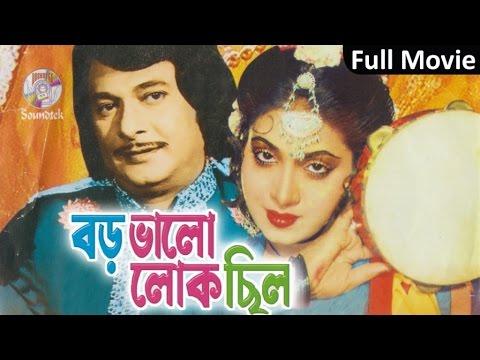 Razzak, Anju Ghosh - Boro Valo Lok Chilo | Full Movie | Soundtek