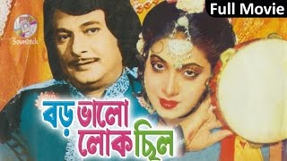 Razzak, Anju Ghosh - Boro Valo Lok Chilo | Full Movie | Soundtek