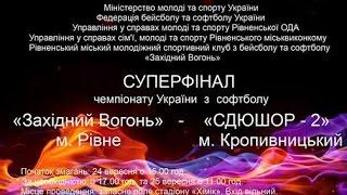 Софтбол. Суперфінал Чемпіонату України 2016