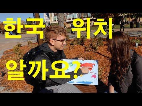 미국 대학생들이 한국 어디있는지 알까요??