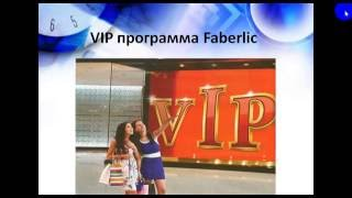 Vip программа Faberlic