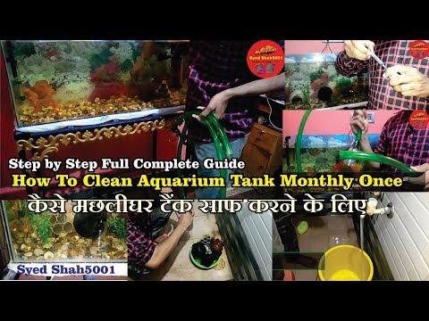 How to clean fish tank   Aquarium Ka paani kaise change kare #Aquariumcleaning