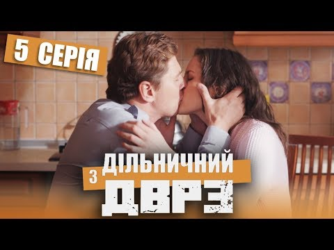 Серіал Дільничний з ДВРЗ - 5 серія | НАРОДНИЙ ДЕТЕКТИВ 2020 КОМЕДІЯ - Україна