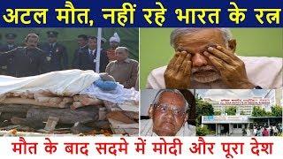 अटल मौत ? नहीं रहे भारत के रत्न ? सदमे में मोदी और पूरा देश ?