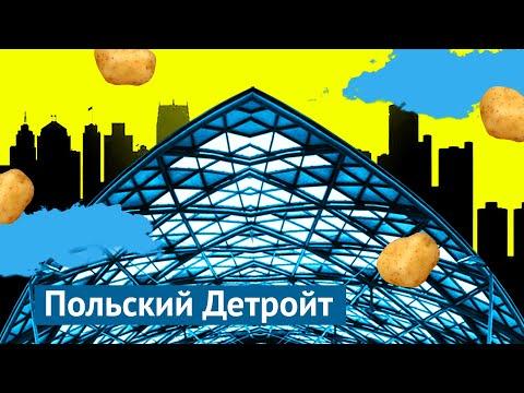 Лодзь: украинская столица Польши