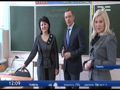 ТСН - Сергей Романов поможет оборудовать кабинеты для детей-аутистов в школе №60