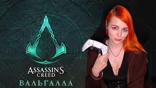 Обзор игры Assassin's Creed Valhalla прохождение на русском #10 PS5