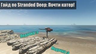 Гайд по Stranded Deep: Самодельный катер!