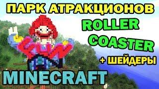 ч.01 - Парк атракционов + карта (Rollercoaster map) - Обзор карт для Minecraft