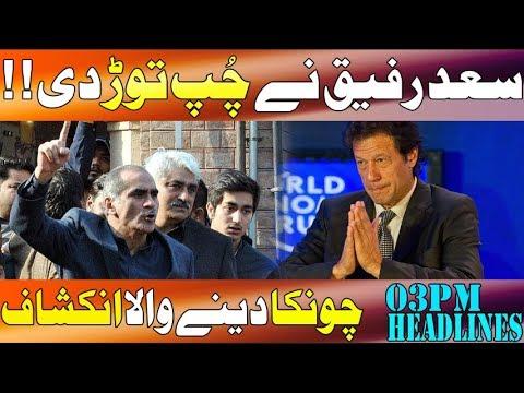 Rocking Statement - News Headlines | 03:00 PM | 18 Apr 2019 | Lahore Rang