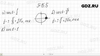 № 15.5- Алгебра 10-11 класс Мордкович
