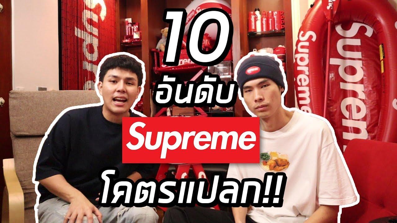 10อันดับ ของ SUPREME(ซูพรีม) โคตรแปลก!! EP.3