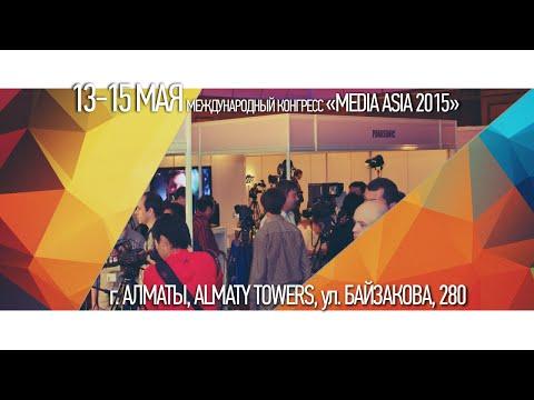 Прямая трансляция Открытия выставки «ACTUAL TECHNOLOGIES» 2015 (Алматы, 2015)