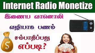 பாகம்-2-இணைய வானொலி வழியாக பணம் சம்பாதிப்பது எப்படி? | How to monetize internet radio Part-2