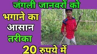 जंगली जानवर भगाने का एक और देशी जुगाड|| nilgai bhagane ka jugad|| satya support
