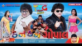 TTG - THAN THAN GOPAL GUJARATI MOVIE OFFICIAL 1ST PROMO by jaykar bhojak