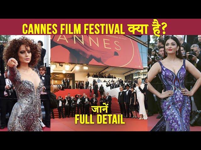 Cannes Film Festival क्या है? जहां Deepika Padukone, Kangana, Sonam Kapoor करेंगी RAMP WALK