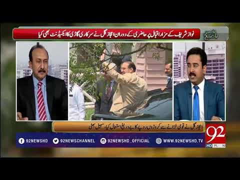 Bakhabar Subh - 26 August 2017 - 92NewsHDPlus