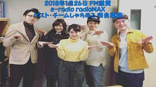 JUMPMAN 全国キャンペーン 2018年1月26日 生放送 FM滋賀e-radio radioMA...