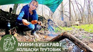 👣 Пеший поход без превозмоганий: отдых в лесу, #бушкрафт, сосиски и гриб-трутовик на костре