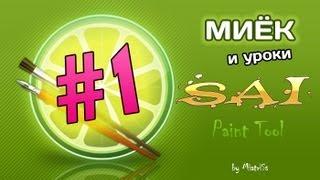 Миёк и [Уроки SAI Paint Tool] #01 - Первые шаги
