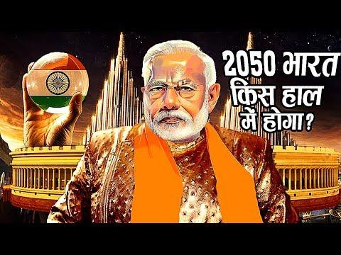 2050 में भारत