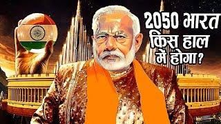 2050 में भारत बनेगा सबसे शक्तिशाली देश अगर.....Future Top 10 Country Projected GDP Ranking 2050