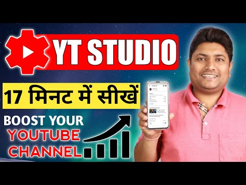 How to Use YT Studio App in Mobile | YouTube Creator Studio App | YT Studio App Kaise Use Kare 2021