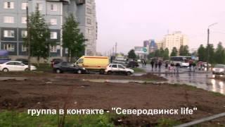 Северодвинск. Рухнул Макдоналдс, придавило рабочего.(, 2015-05-28T15:20:45.000Z)