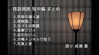 【怪談朗読】短中編7話まとめ その34【作業用・睡眠用】