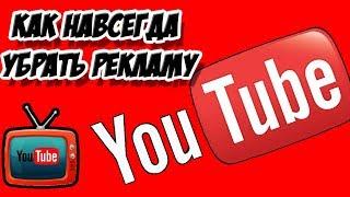 Как навсегда избавиться от рекламы YouTube | Без программ