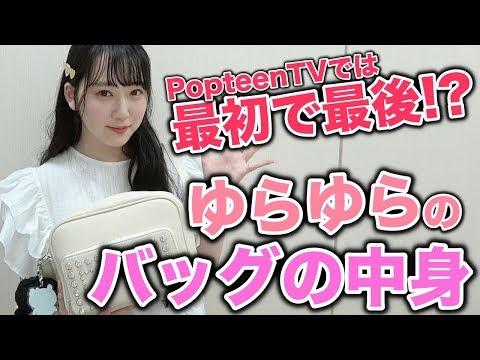 【バッグの中身】PopteenTVでは初公開?ゆらゆらのバッグの中身紹介!!【Popteen】