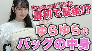 Baixar 【バッグの中身】PopteenTVでは初公開!?ゆらゆらのバッグの中身紹介!!【Popteen】