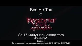 Киногрехи: все не так с Resident Evil: Apocalypse [Rus SUB] [DeXiaZ]