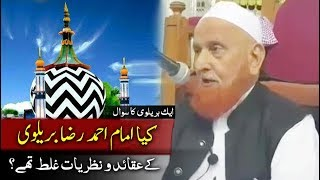 Kya Imam Ahmad Raza BARELVI ghlat thy ? Sheikh Makki Al Hijazi Answer کیا امام احمد رضا غلط تھے ؟ Video
