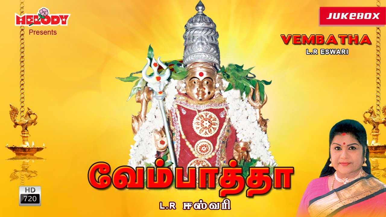 Tamil devotional songs on your iPhone iPad and Android smart phones