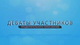 Предварительное голосование: дебаты. Избирательный округ №10 - Щучанский. 06.05.2017